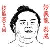 大相撲三月場所、勝ちっぱなしは妙義龍だけ。