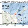 2017年08月07日 14時29分 網走地方でM2.5の地震