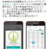 RUNNETからアプリのお知らせが・・・
