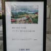 #横田裕市写真展 『ブータン 穏やかなる龍の国』を見てきた:新宿御苑 アイデムフォトギャラリー「シリウス」