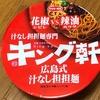 キング軒 広島式汁なし担担麺(サンヨー食品)