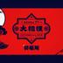 AbemaTVで大相撲中継が始まった!