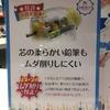 【ISOT】ソニック トガリターン