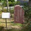 万葉歌碑を訪ねて(その900)―大伴旅人の父安麻呂は壬申の乱で功績をあげた