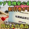 ヤマダ安心会員の割引券が使いたい!501円以上のオススメ商品を紹介!
