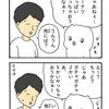 ミイコ「宝くじ その2」