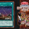 【遊戯王】新規カード《アフター・グロー》が判明!【COLLECTION PACK 2020】