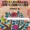 佐藤剛史 先生の本