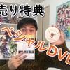 映画『コードギアス 復活のルルーシュ』劇場前売り特典【スペシャルDVD】レビュー