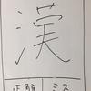 かな・漢字の読みを子供に教えるためのWebアプリを公開しました