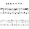 赤ずきんちゃん 楽譜の参考動画追加しました♪※幼稚園・保育園に♪ペープサート(パネルシアター)にオススメ!劇遊び(生活発表会)の参考にも。