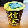 【カップ麺】明星 札幌らーめん信玄 コクみそ味&日清 神田まつや 鶏南ばんそば