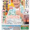 太陽が似合う男、山口智充さんが表紙! 読売ファミリー9月6日号のご紹介