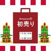 Amazonの初売り、中身の見えない福袋!