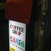 仏蘭西茶館/北海道釧路市