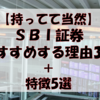 【持ってて当然】SBI証券をおすすめする理由3選+特徴5選