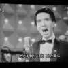 岡晴夫 名歌唱シーン3