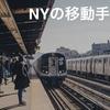 ニューヨーク(マンハッタン)観光での交通手段