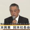 吉本の岡本社長の会見に学ぶ、上に行けば行くほどバカになる日本社会という名の『バカOS』!