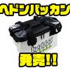 【ヘドン】メーカーロゴが入った「バッカン」通販サイト入荷!