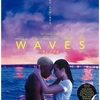 映画「WAVES ウェイブス」ネタバレ感想&解説 上質な演出が積み重なる傑作!