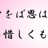 """小倉百人一首 歌三十八番 """"忘らるる身をば想はず誓ひてし"""""""