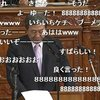 自民党・林幹雄が神演説!蓮舫をコテンパンにやっつけて国会史上最高の盛り上がり!