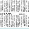 入院勧告に従わない感染者に刑事罰を科す感染症法改正.感染拡大防止に必要だという立法事実が存在するとは思えない.そもそも,感染者が入院できない状況の中で,こんな改正を考える神経を疑う.日本医学連合「倫理的に受け入れがたい」「感染抑止がかえって困難になる」と指摘.休業や時短の命令に従わない事業者に行政罰を科す特措法改正.一日六万円の協力金程度の補償で休業を命令し違反者を罰したら,憲法違反で訴えられるだろう.罰したがる人たち 前川 喜平 東京新聞