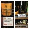【買@上海】アルコール(日本焼酎)の価格差で腰抜かさない人、います?