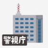 國松孝次 元警察庁長官の今現在-出身校や息子は?警察庁長官までの経歴を調査