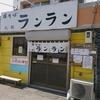 焼そば ランラン / 札幌市中央区南3条西12丁目