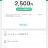 マイナポイント上限5,000ポイント付与された!