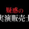 【相棒19第3話「目利き」】ネタバレ&感想…詐欺でお金と命を奪った男が実演販売でやり直すが