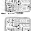 熊本免許センターコース図