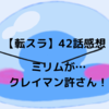 【転スラ2期】42話感想 ミリムが…クレイマン許さん!