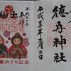 2018『津山城下町雛めぐり記念』の御朱印を徳守神社でいただいた