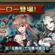 【ガチャ】3月のガチャ結果報告!