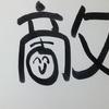 今日の漢字358