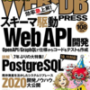 WEB+DB PRESS vol.108 に詳解PostgreSQLを寄稿しました