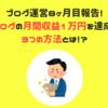 ブログ8ヶ月目!雑記ブログで月間収益1万円を達成させた3つの方法を暴露!