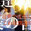 大竹×69×べーやん 〜追記〜