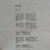 ハンバートハンバート「おなじ話」コード