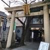 【大阪】熊野王子社の一つ・阿倍王子神社で、お正月限定御朱印をいただく(阿倍野区)