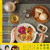 一人前食堂のMaiさんが出したレシピ本の完成度が高かった...【私の心と体が喜ぶ甘やかしごはん】