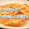 【餃子の羽根はいらない!】美味しいおススメは「餃子の王将」だけじゃない!