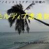 ピアノインストラクター灰田瞳のモルディブ漂流記~第5話~『ピアノインストラクター、ウクレレを持ってふたたびモルディブへ行くー里帰り編ー』