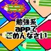 【検証 ビノバ国語】勉強アプリを子供のタブレットにインストールしてみた
