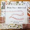 『翻訳できない世界のことば』を読んで、こんな日本語が欲しいなぁと考えた話。