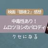 【映画『銀魂2』感想】中毒性あり!ムロツヨシのパロディがクセになる