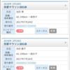 京都マラソン2018速報!! …残念ながら、落選しました!!(T . T)